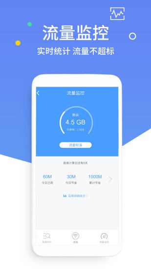 万能WiFi钥匙最新版app