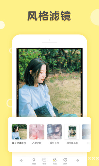 黄油相机免费下载安装安卓