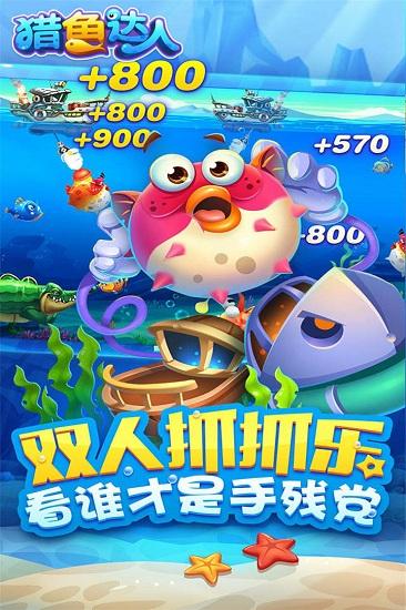 猎鱼达人最新版游戏