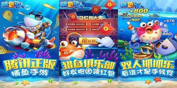 猎鱼达人官网版游戏