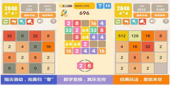 2048简约版游戏