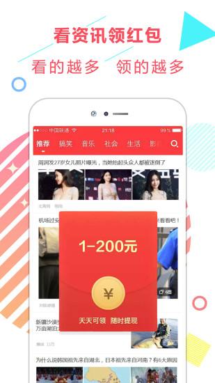 东方娱乐新闻头条下载