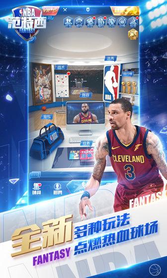 NBA范特西破解版最新