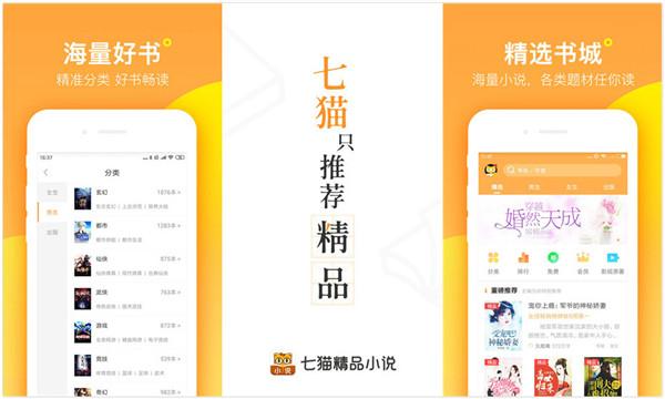 七猫精品小说旧版下载软件app