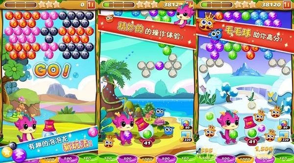 泡泡龙传奇最新版游戏