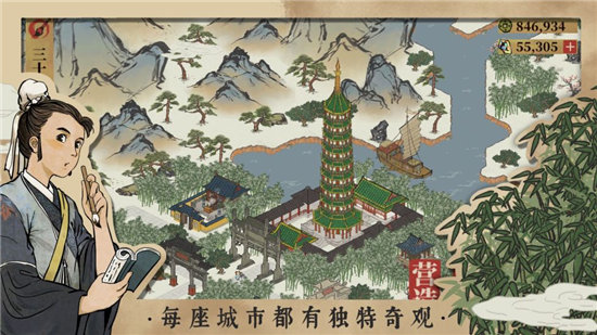 江南百景图官网下载游戏