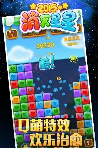 消灭星星经典官方正版手机游戏