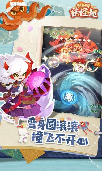 阴阳师:妖怪屋游戏
