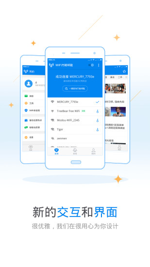WiFi万能钥匙极简版app