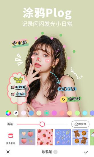 美图秀秀新版app下载
