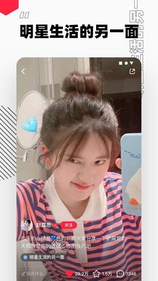 小红书最新版app