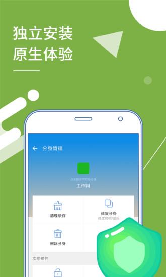 多开分身最新破解版app