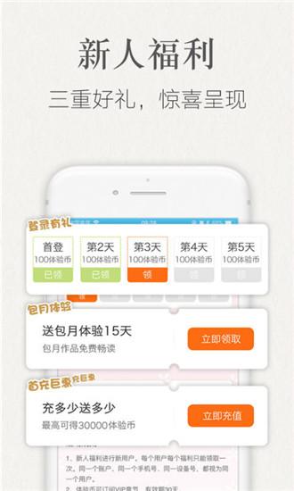 潇湘书院手机版app下载