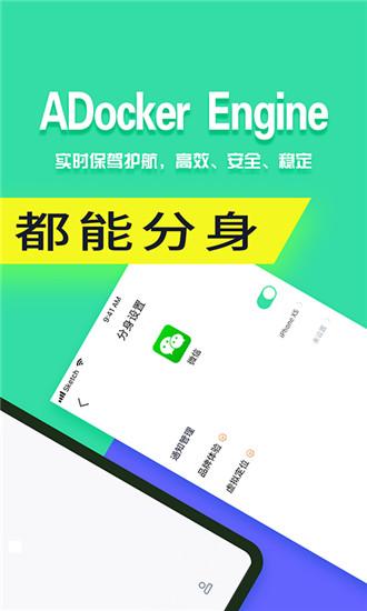 分身有术Pro破解版app