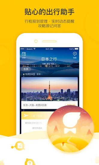 飞猪旅行官网版软件