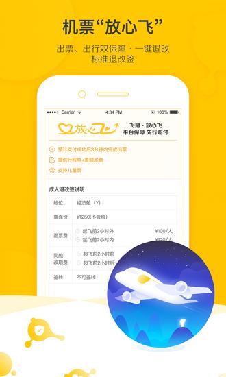 飞猪旅行官网版app