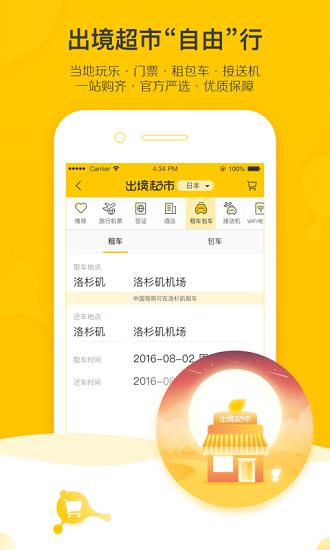 飞猪旅行官网版手机版