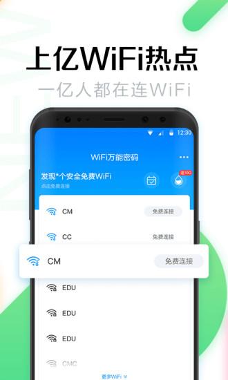 WiFi万能密码旧版本