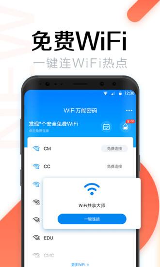 WiFi万能密码旧版本app