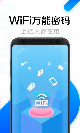 WiFi万能密码旧版本下载