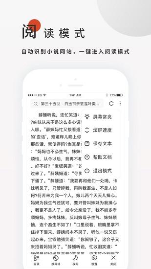 搜书大师app