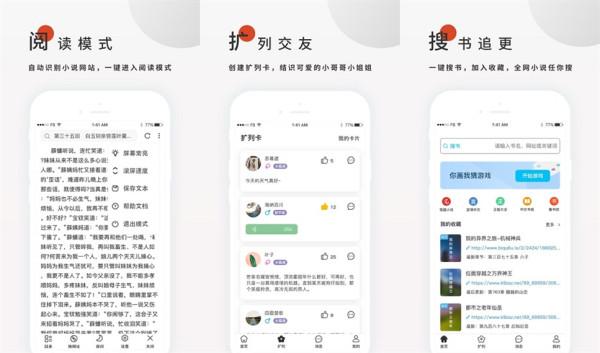搜书大师app:破解无广告可换源免费的看书软件