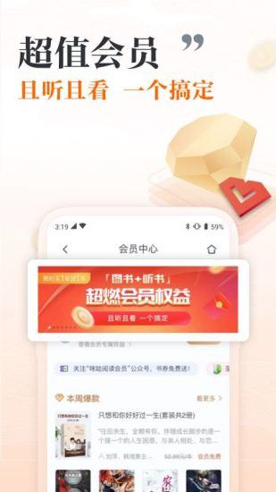 咪咕阅读app下载最新版