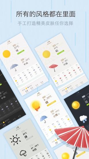 我的天气官网版app下载