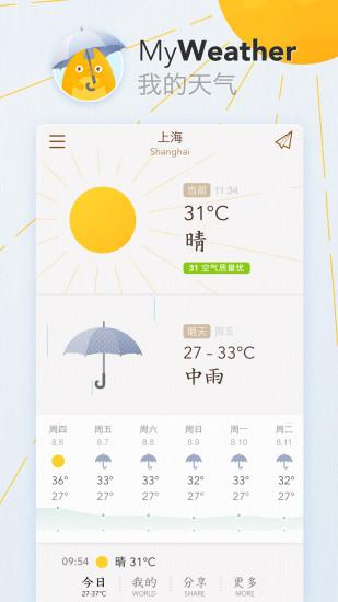 我的天气官网版
