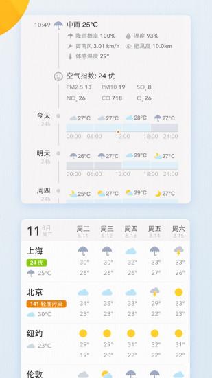 我的天气官网版app