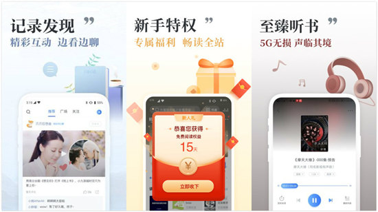咪咕阅读app下载最新版软件
