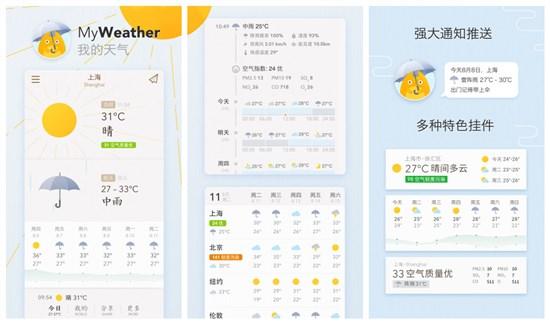 我的天气app下载