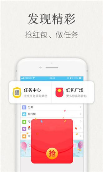 潇湘书院手机阅读版软件