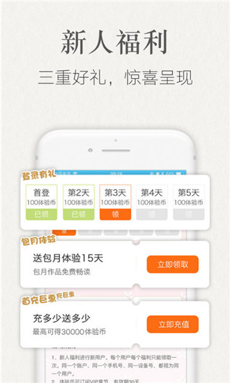 潇湘书院手机阅读版手机