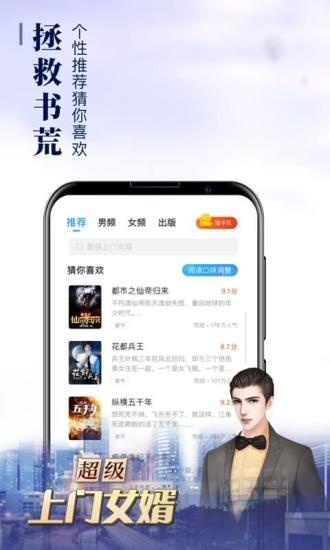 疯读小说全文免费阅读版app下载