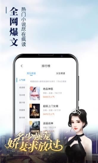 疯读小说全文免费阅读版app