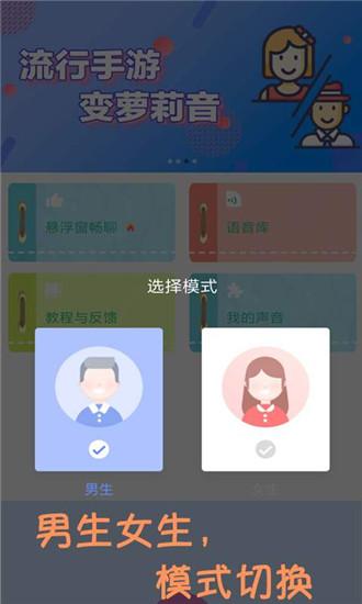 嗨玩变声器app下载软件手机