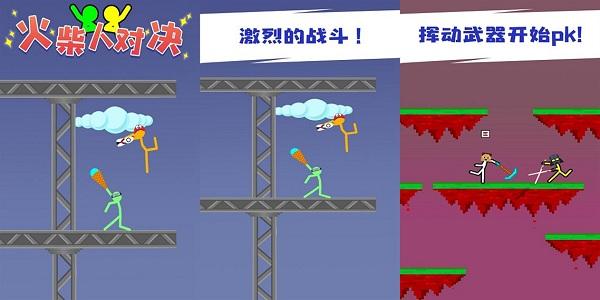 火柴人对决破解版无限体力游戏