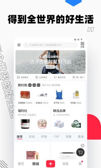 小红书app苹果版