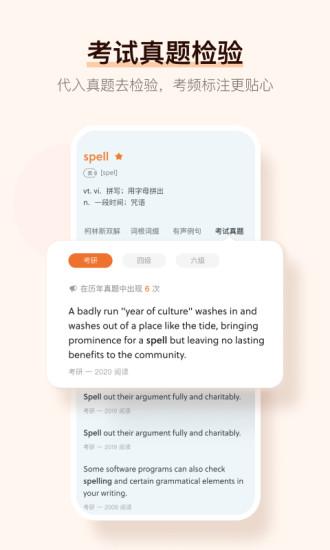 不背单词app官网版