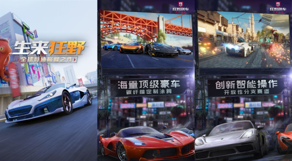 狂野飙车9破解版:一款手机上最火的赛车游戏