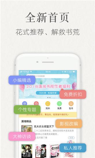 潇湘书院app破解版手机版