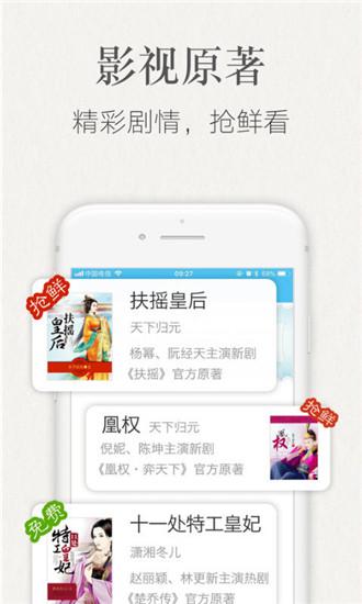 潇湘书院app破解版