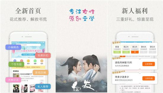 潇湘书院app下载软件