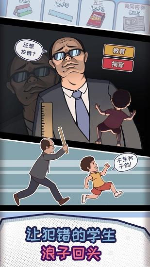 中国式班主任破解版单机