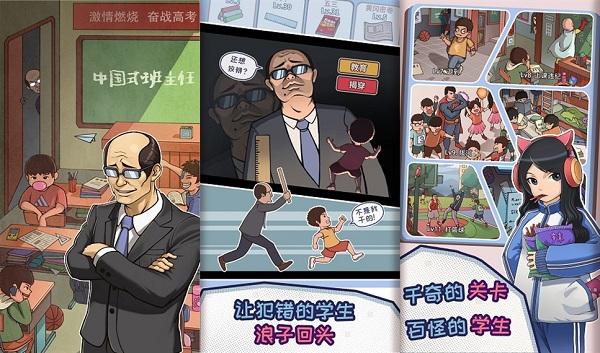 中国式班主任破解版游戏