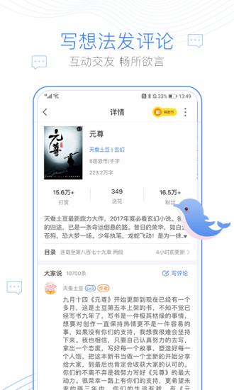 逐浪小说官网版下载