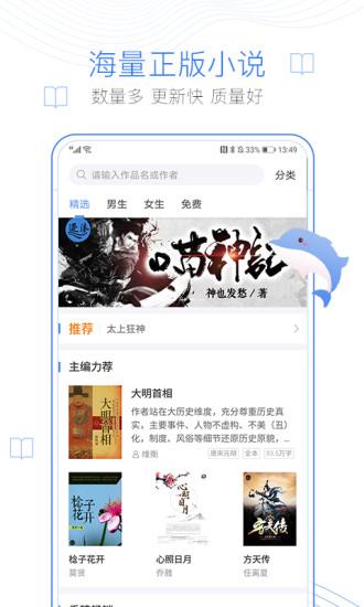 逐浪小说官网版安卓版