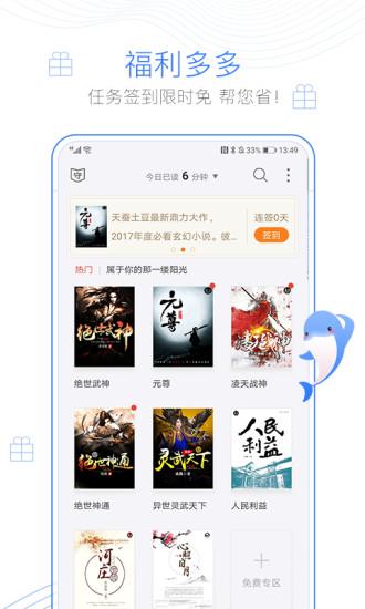 逐浪小说官网版苹果版