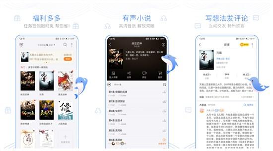 逐浪小说app下载